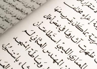 Corso di arabo per immigrati di seconda generazione